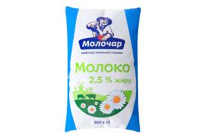 Молоко 2.5% пастеризованное Молочар м/у 900г