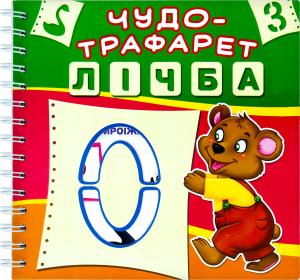 Чудо-трафарет Счет Кристал Бук, 14 с (укр)