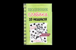 Книга Дневник слабака 33 несчастья КМ-БУКС 1шт