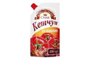 Кетчуп До шашлику Королівський смак д/п 270г