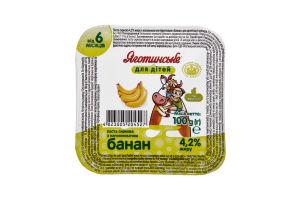 Паста сиркова 4,2% банан Яготинське для дітей п/б 100г