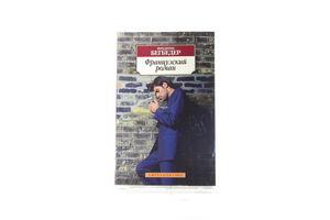 Книга Французский роман Бегбедер Ф