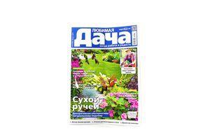 Журнал Любимая дача