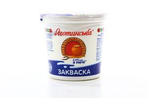 Закваска Яготинская Из печи 2,5% стак 300г