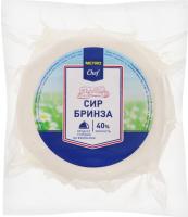 Сир 40% розсільний Бринза Metro Chef кг