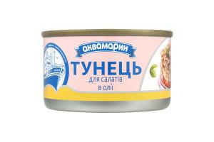 Тунець для салатів в олії Аквамарин з/б 85г