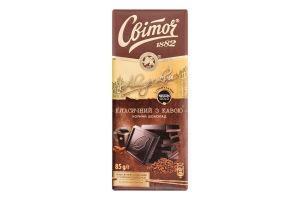 Шоколад черн Світоч авторский классич с гран кофе