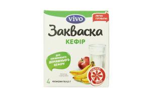 Закваска сухая бактериальная Кефир Vivo к/у 4х0.5г