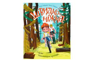 Книга Быстроножка и очень велосипедное приключение Якабу паблішинг 1шт