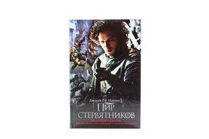 Книга Пир Стервятников