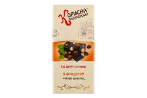 Шоколад чорний зі стевією без цукру з фундуком Корисна Кондитерська к/у 100г