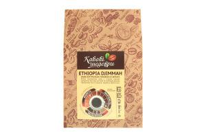 Кофе натуральный жареный в зернах Ethiopia Djimmah Кавові шедеври кг