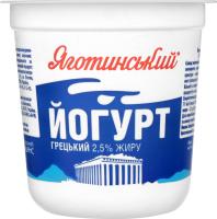 Йогурт 2.5% Грецький Яготинський ст 300г