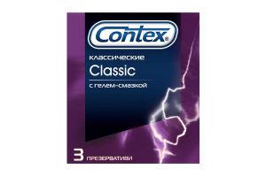 Презервативы латексные с силиконовой смазкой Classic Contex 3шт