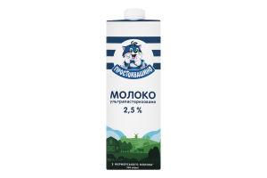 Молоко 2.5% ультрапастеризоване Простоквашино т/п 950мл