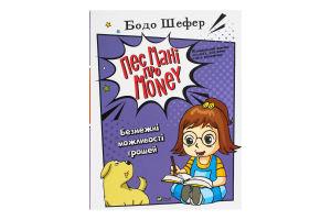 Книга Безмежні можливості грошей Пес Мані про Money Vivat 1шт