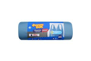 Пакеты с ручками 60л 59х63см Max Фрекен Бок 15шт