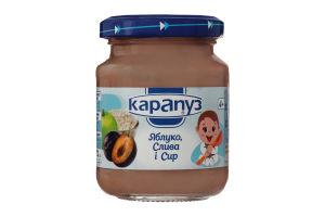 Пюре для дітей з 4міс Яблуко, Слива і Сир Карапуз с/б 125г