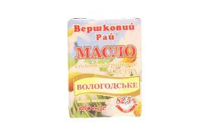Масло сладкослив ВершковийРай Вологодск экст82,5%