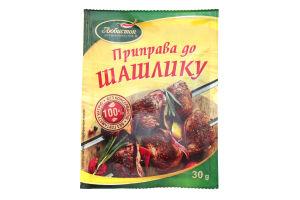 Приправа к шашлыку Любисток 30г