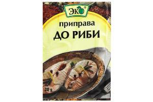Приправа до риби Эко м/у 20г