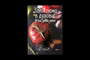 Книга Bon Appetit Запікаємо в духовці М`ясо, риба, овочі