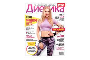 Журнал Единственная спец диетика