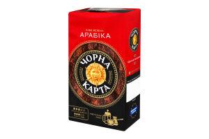Кофе натуральный жареный молотый Арабика Чорна карта м/у 230г