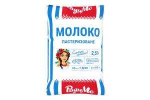 Молоко 2.5% пастеризованное РадиМо м/у 910г