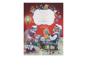 Книга Бабусині казки на добраніч Vivat 1шт