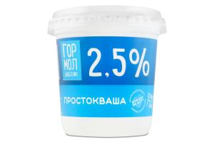 Простокваша 2.5% Гормолзавод №1 ст 350г
