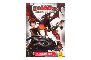 Комикс Подземный мир Dragons Riders of berk Видавництво Ранок 1шт