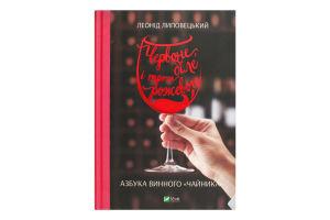 """Книга Червоне біле і трохи рожевого Азбука винного """"чайника"""" Vivat 1шт"""
