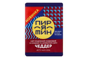 Сыр плавленый 55% Чеддер Пирятин 90г