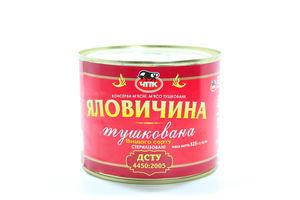 Говядина ЧПК тушеная в/с ж/б 525г