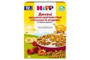 Хлопья для детей от 12мес органические сухие c бананом и ягодами Hipp к/у 200г