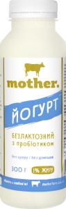 Йогурт 1% безлактозний з пробіотиком Mother п/пл 300г