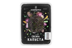 Капуста свежая Мікрогрін п/у 50г