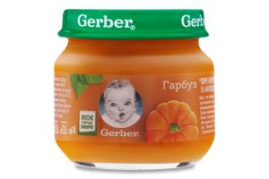 Пюре для дітей від 6міс овочеве Гарбуз Gerber с/б 80г