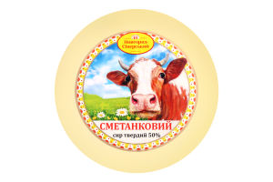 Сир 50% твердий Сметанковий Новгород-Сіверський кг