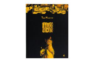 Книга Вид.Старого Лева Mox Nox