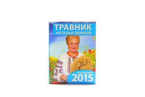 Книга Травник Натальи Земной Календарь 2015