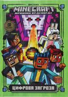 Книга для детей от 6лет Хроники Вудсворда Цифровая угроза Minecraft 1шт