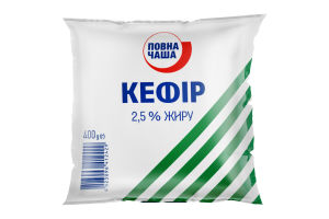 Кефир 2.5% Повна Чаша м/у 400г
