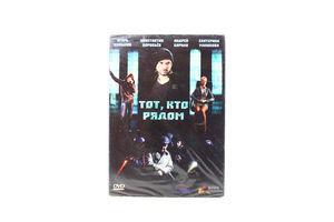 Диск DVD Тот кто рядом