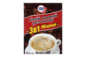 Напиток кофейный растворимый ароматизированный Кофе 3 в 1 крепкий Повна Чаша 20г