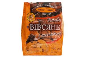 Печенье Овсяное с шоколадом Киевхлеб 300г