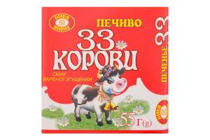 Печиво зі смаком вареної згущенки 33 корови Бісквіт Шоколад м/у 55г