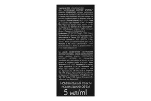 HandMade активний компонент д/шампунів та бальзамів Екстракт кропиви 5мл