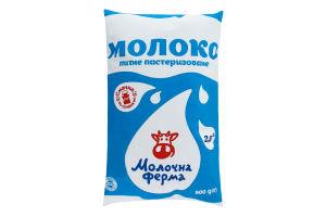 Молоко 2.5% пастеризоване Молочна ферма м/у 900г